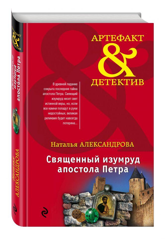 Наталья Александрова - Священный изумруд апостола Петра обложка книги