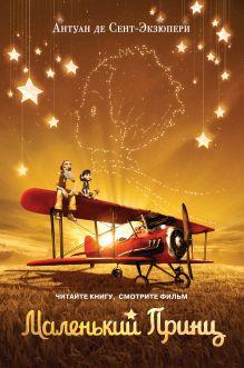 Маленький принц (обложка-постер) (рис. автора)