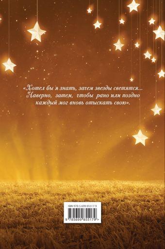 Маленький принц (обложка-постер) (рис. автора) Сент-Экзюпери А.