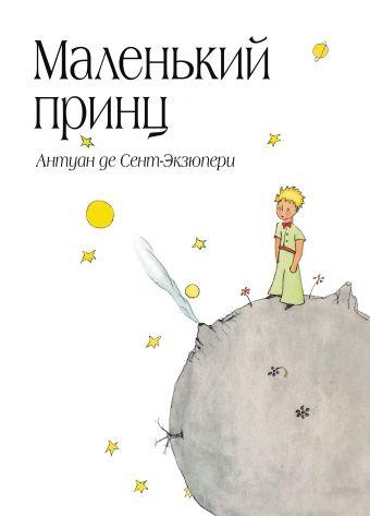 Маленький принц (бандероль) (рис. автора) Сент-Экзюпери А.