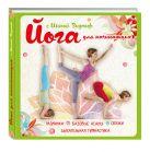 Инна Видгоф - Йога для начинающих с Инной Видгоф' обложка книги