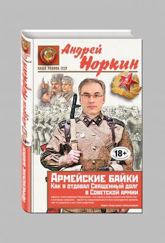 Андрей Норкин - Армейские байки. Как я отдавал Священный долг в Советской армии обложка книги