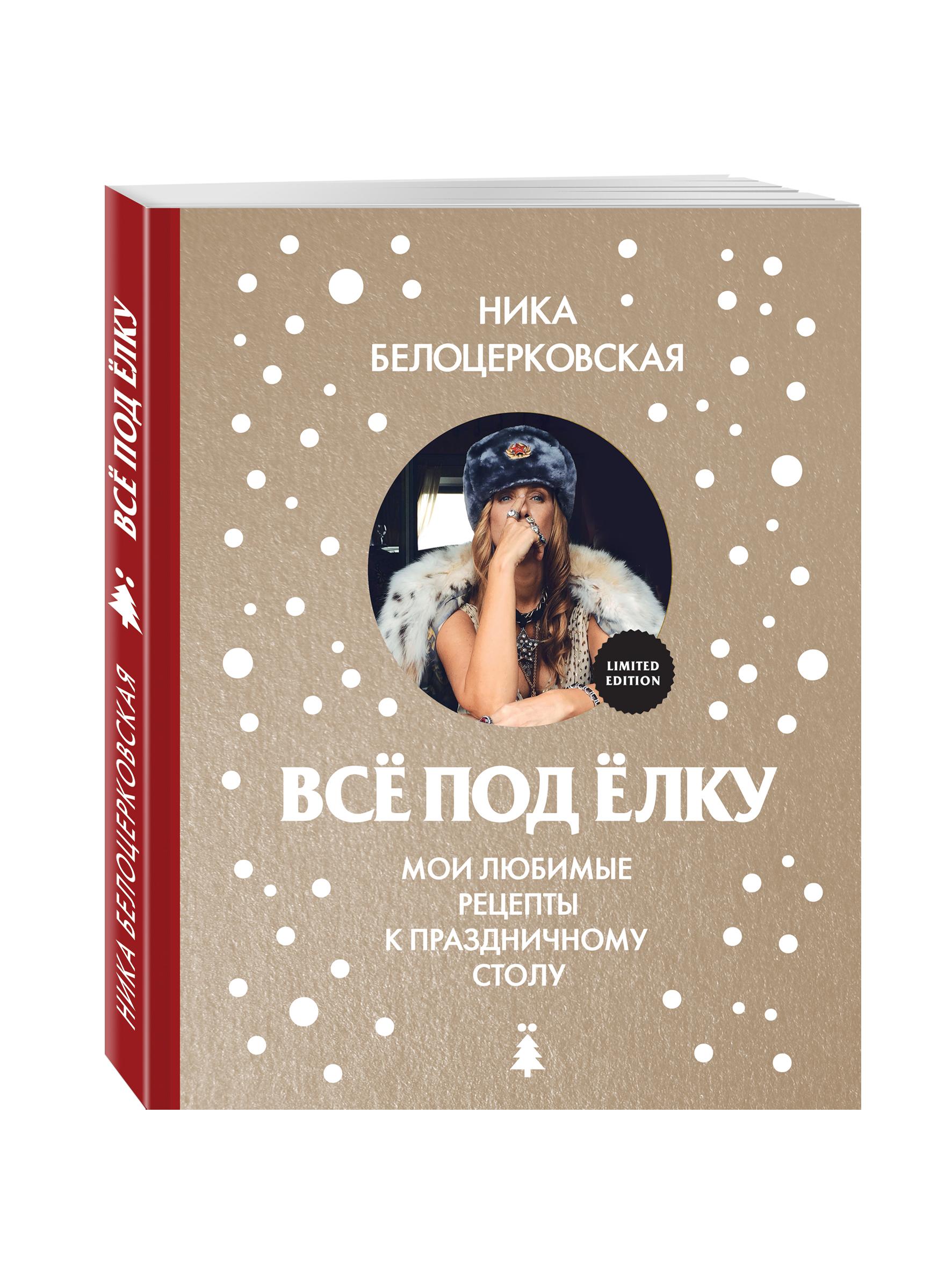 Белоцерковская Н. Всё под ёлку