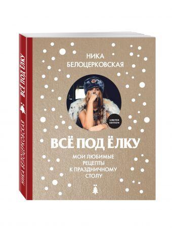 Всё под ёлку Ника Белоцерковская