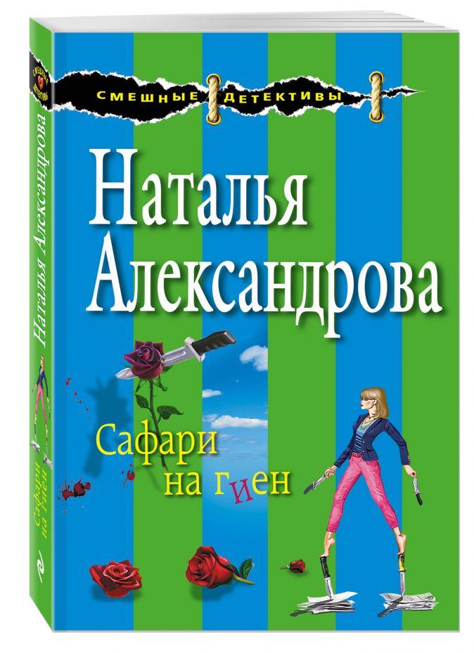 Сафари на гиен Александрова Н.Н.