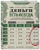 Аргашоков Р.А. - Деньги есть всегда. Как правильно тратить деньги, чтобы хватало на все и даже больше' обложка книги