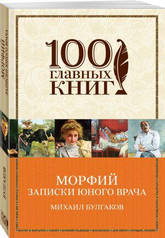 Морфий. Записки юного врача Михаил Булгаков