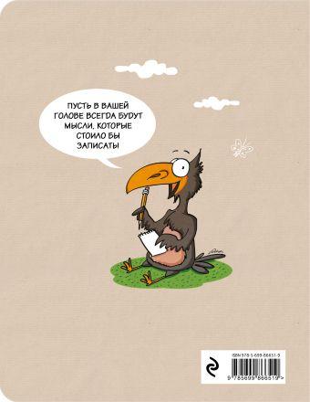 Блокнот. Счастье. Любовь. Дружба (бежевый) Bird Born