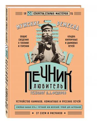 П. А. Федоров - Печник-любитель обложка книги