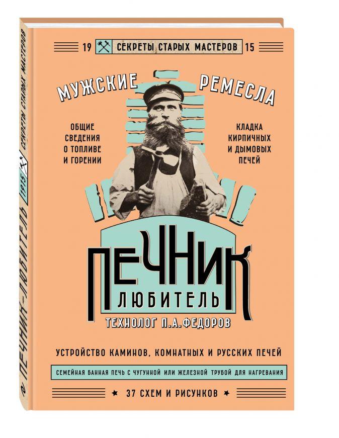 Печник-любитель П. А. Федоров