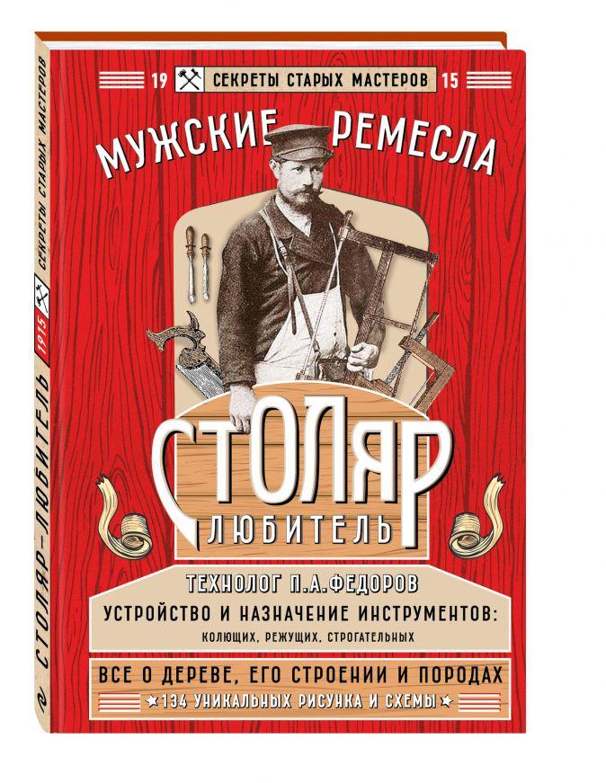 П. А. Федоров - Столяр-любитель обложка книги