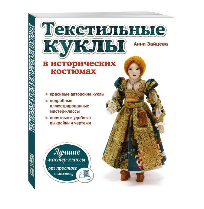 Анна Зайцева - Текстильные куклы в исторических костюмах обложка книги