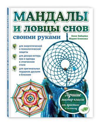 Анна Зайцева, Мария Алюкова - Мандалы и ловцы снов своими руками обложка книги