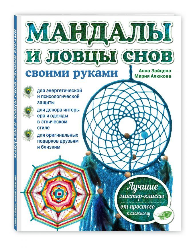 Мандалы и ловцы снов своими руками Анна Зайцева, Мария Алюкова