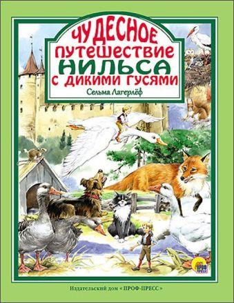 Л.С. ЧУДЕСНОЕ ПУТЕШЕСТВИЕ НИЛЬСА С ДИКИМИ ГУСЯМИ