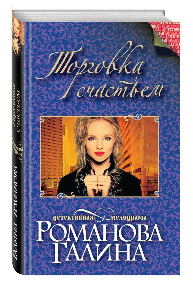 Романова Г.В. - Торговка счастьем обложка книги