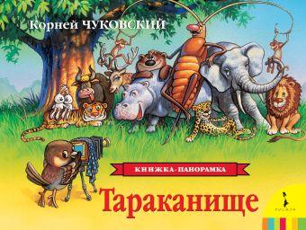 Тараканище Чуковский К.И.