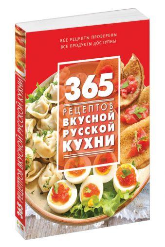 365 рецептов вкусной русской кухни (книга + подарок)