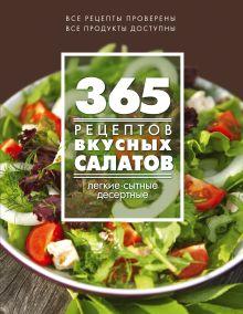 365 рецептов вкусных салатов (книга + подарок)