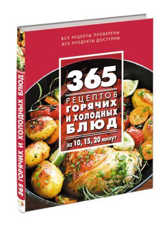 365 рецептов горячих и холодных блюд. За 10, 15, 20 минут (книга + подарок)