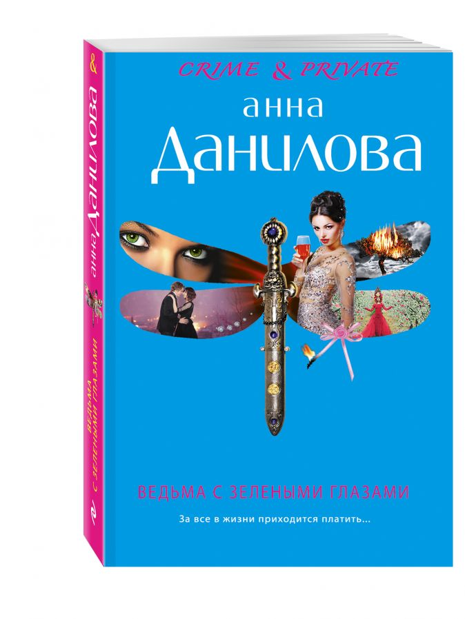 Анна Данилова - Ведьма с зелеными глазами обложка книги