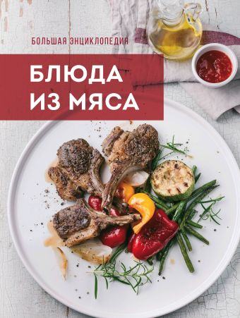 Большая энциклопедия. Блюда из мяса (книга + подарок)