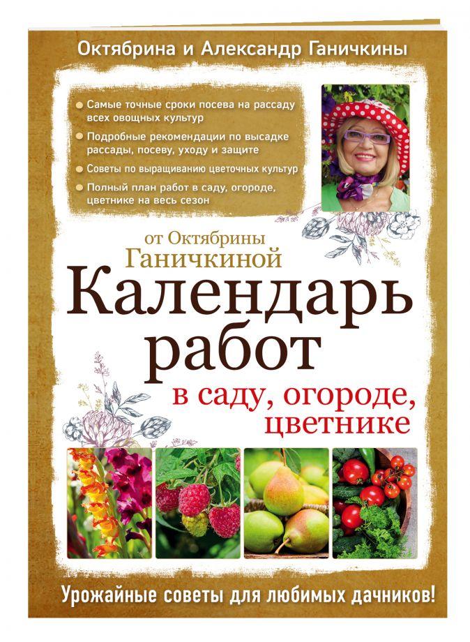 Октябрина Ганичкина, Александр Ганичкин - Календарь работ в саду, огороде, цветнике от Октябрины Ганичкиной обложка книги