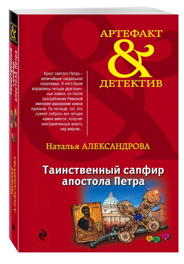 Таинственный сапфир апостола Петра Александрова Н.Н.