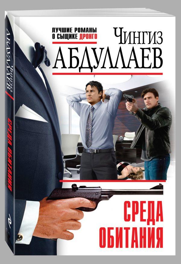 Среда обитания Абдуллаев Ч.А.