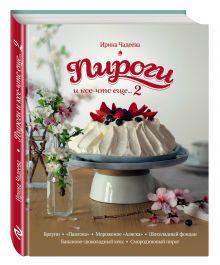 Пироги и кое-что еще...2 (книга + подарок)