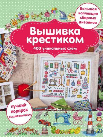 Сьюзан Бейтс - Вышивка крестиком. 400 уникальных схем. Большая коллекция сборных дизайнов обложка книги