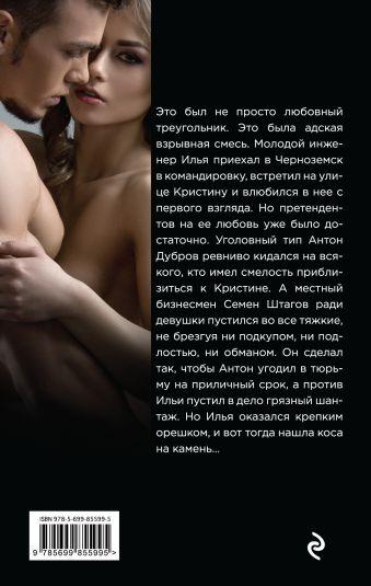 Рваные чувства Владимир Колычев