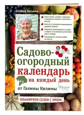 Галина Кизима - Садово-огородный календарь на каждый день обложка книги