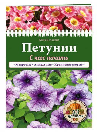 Белякова А.В. - Петунии. С чего начать обложка книги