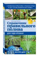Александр Калинин - Справочник правильного полива для чудо-урожая' обложка книги