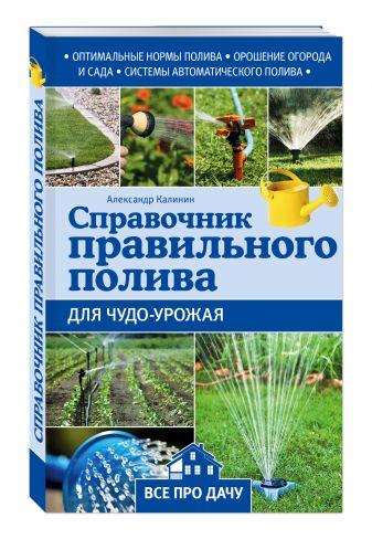 Александр Калинин - Справочник правильного полива для чудо-урожая обложка книги