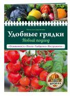 Доронина Н.В. - Удобные грядки: новый подход' обложка книги