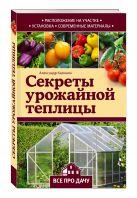 Александр Калинин - Секреты урожайной теплицы' обложка книги