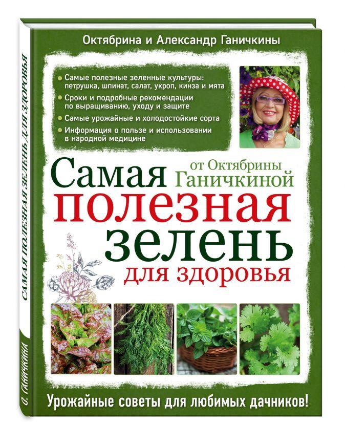 Ганичкина О.А. - Самая полезная зелень для здоровья от Октябрины Ганичкиной обложка книги