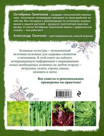 Самая полезная зелень для здоровья от Октябрины Ганичкиной Ганичкина О.А.