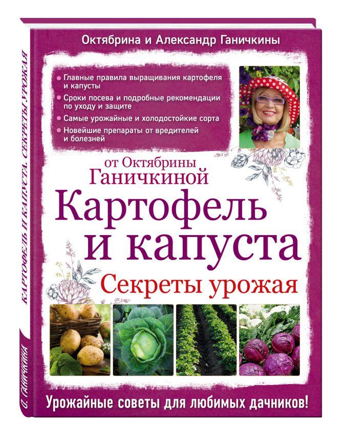 Ганичкина О.А. - Картофель и капуста. Секреты урожая от Октябрины Ганичкиной обложка книги
