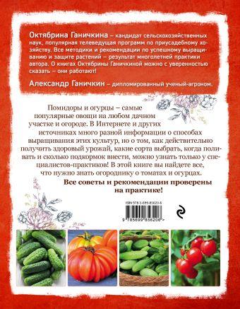 Все о томатах и огурцах от Октябрины Ганичкиной Ганичкина О.А.
