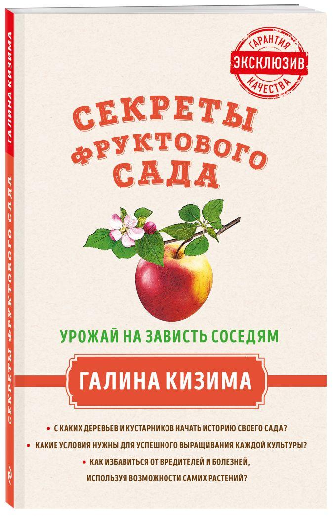 Галина Кизима - Секреты фруктового сада. Урожай на зависть соседям обложка книги