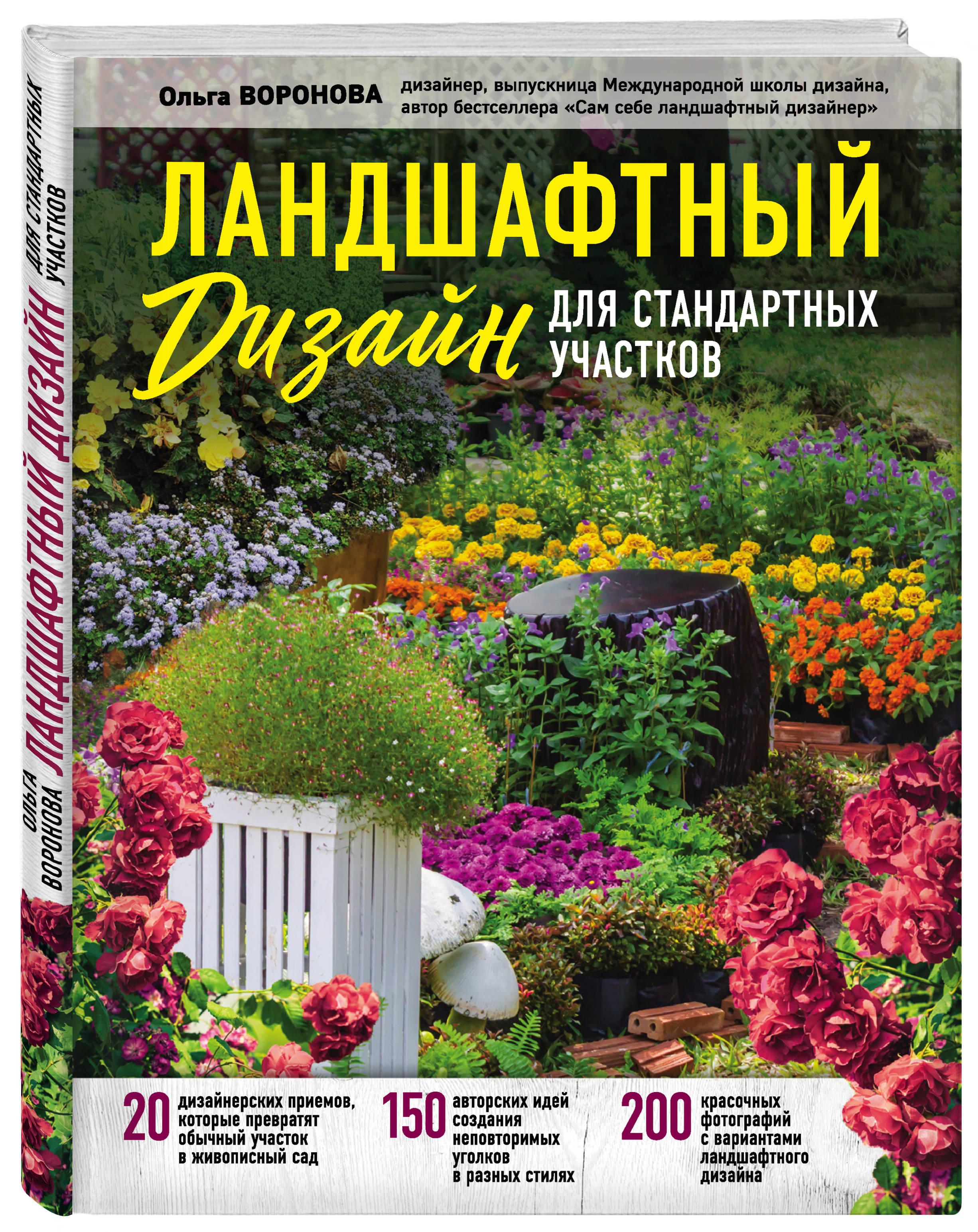 Ольга Воронова Ландшафтный дизайн для стандартных участков ольга воронова сам себе садовник