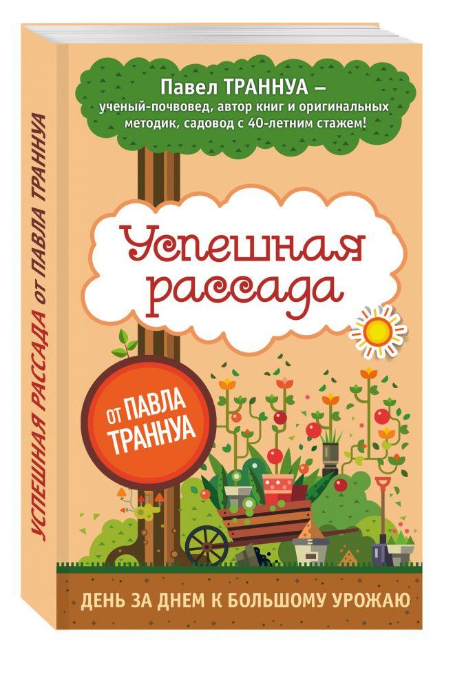 Павел Траннуа - Успешная рассада от Павла Траннуа обложка книги