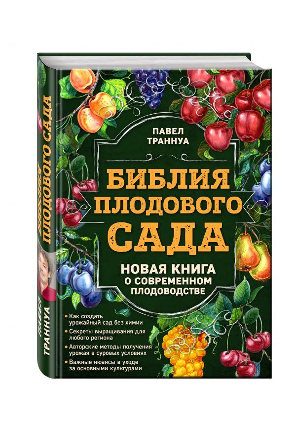 Траннуа Павел Франкович Библия плодового сада. Новая книга о современном плодоводстве цена