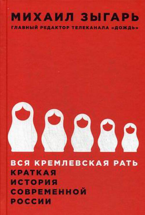 Михаил Зыгарь Вся кремлевская рать: Краткая история современной России