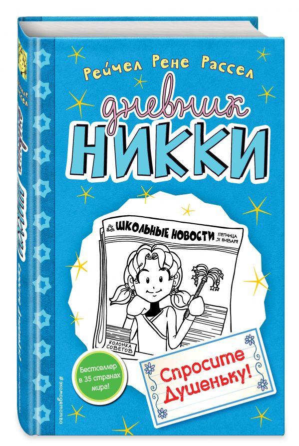 Спросите Душеньку! (#5)