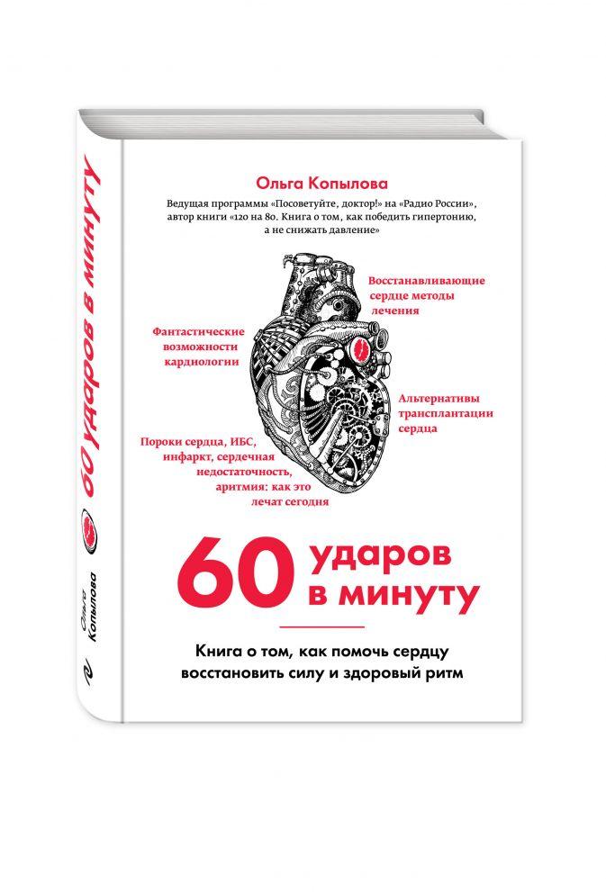 Копылова О.С. - 60 ударов в минуту. Книга о том, как помочь сердцу восстановить силу и здоровый ритм (оформление 2) обложка книги