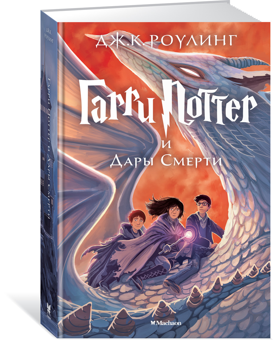 Роулинг Дж.К. Гарри Поттер -7  Дары Смерти (пер. англ.Спивак .)